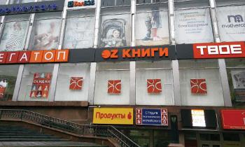 ae71ec59 OZ Книги в Гродно (Торговый дом «Неман») — книжный магазин в Гродно ...