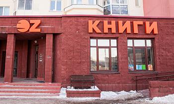 9cd6aa1fe OZ Книги на Притыцкого, 97 — книжный магазин в Каменной Горке